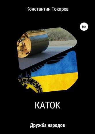 Константин Токарев, Каток