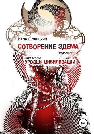 Виктор Кустов, Сотворение Эдема. Книга вторая. Уродцы цивилизации