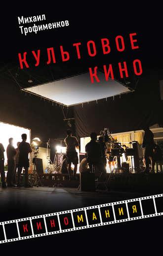 Михаил Трофименков, Культовое кино