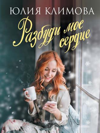Юлия Климова, Разбуди мое сердце