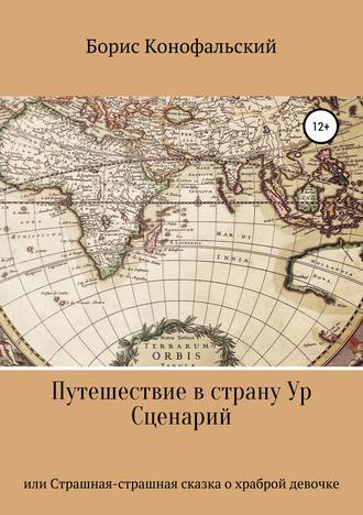 Борис Конофальский, Путешествие в страну Ур, или Страшная-страшная сказка о храброй девочке