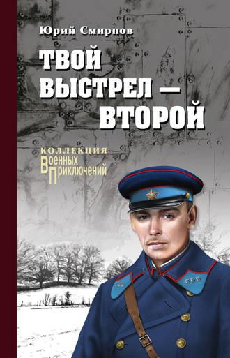 Юрий Смирнов, Твой выстрел – второй
