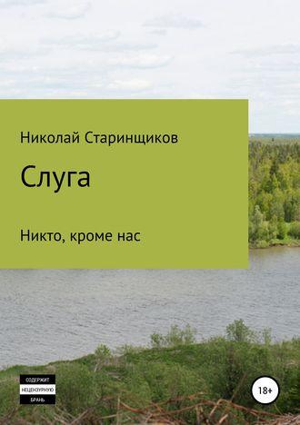 Николай Старинщиков, Слуга