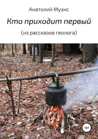 Анатолий Музис, Кто приходит первый