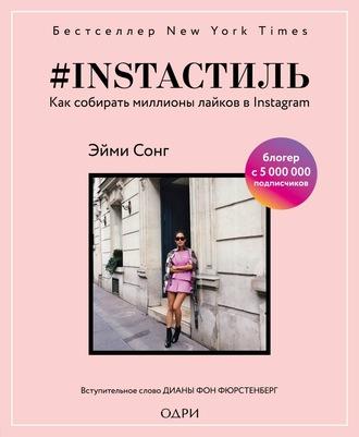 Эйми Сонг, #instaстиль. Как собирать миллионы лайков в Instagram