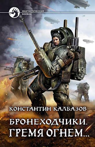 Константин Калбазов, Бронеходчики. Гремя огнем…