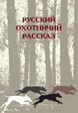 Сборник, М. Одесская, Русский охотничий рассказ