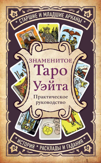 Коллектив авторов, Знаменитое Таро Уэйта