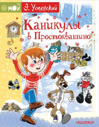 Эдуард Успенский, Каникулы в Простоквашино