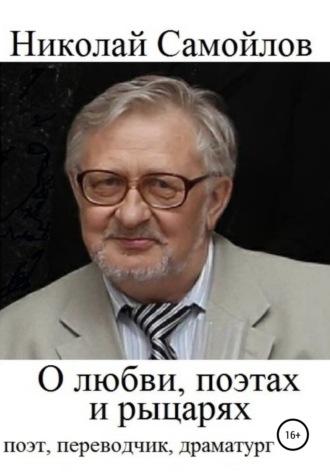 Николай Самойлов, О любви, женщинах, поэтах и рыцарях