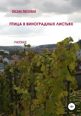 Оксана Лисковая, Птица в виноградных листьях