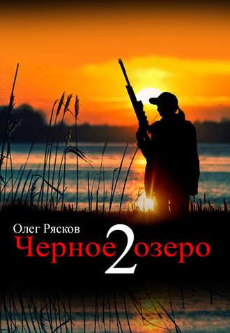 Черное озеро 2