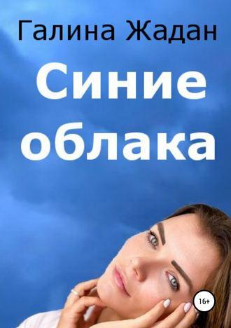 Синие облака