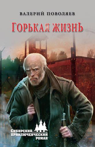 Валерий Поволяев, Горькая жизнь