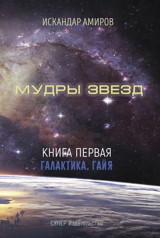 Искандер Амиров, Мудры звезд. Ченнелинг с силами света. Книга первая. Галактика. Гайя