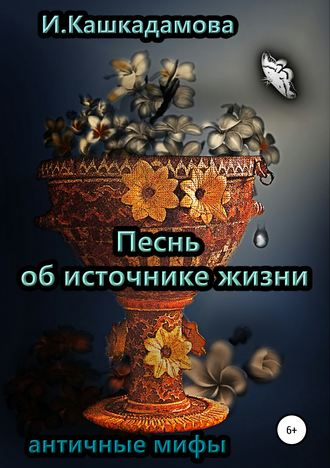 Ирина Кашкадамова, Песнь об источнике жизни