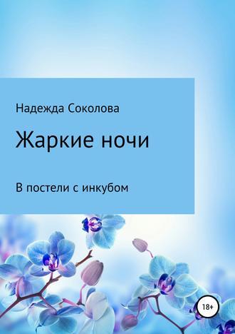 Надежда Соколова, Жаркие ночи. В постели с инкубом