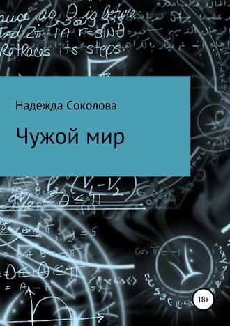 Надежда Соколова, Чужой мир