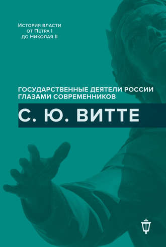 Сборник, И. Лукоянов, С. Ю. Витте