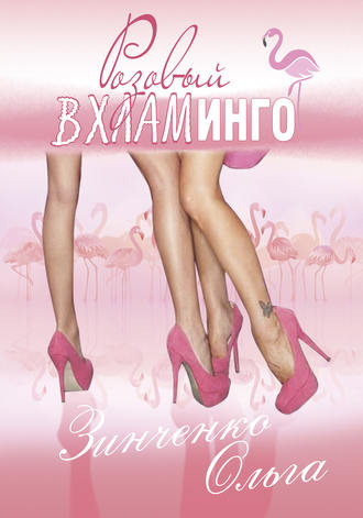 Ольга Зинченко, Розовый вхламинго