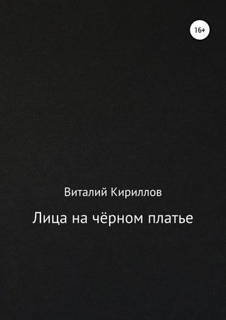 Виталий Кириллов, Лица на чёрном платье