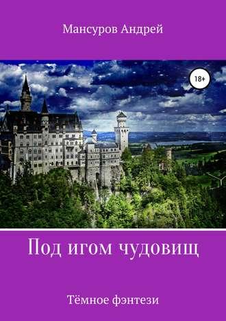 Андрей Мансуров, Под игом чудовищ. Книга 2