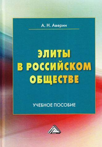 Александр Аверин, Элиты в российском обществе