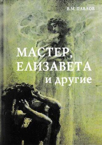 Виктор Павлов, Мастер, Елизавета и другие