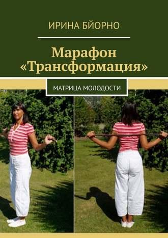 Ирина Бйорно, Марафон «Трансформация». Матрица Молодости
