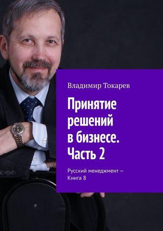 Владимир Токарев, Принятие решений в бизнесе. Часть 2. Русский менеджмент – Книга8