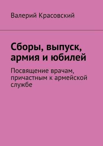 Валерий Красовский, Сборы, выпуск, армия и юбилей. Посвящение врачам, причастным кармейской службе