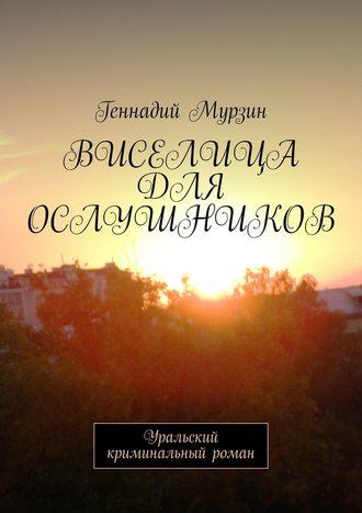 Виселица для ослушников. Уральский криминальный роман
