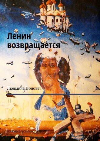 Людмила Попова, Ленин возвращается. Призраки острова Капри