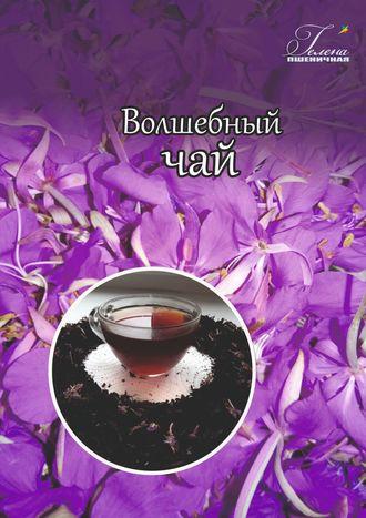 Гелена Пшеничная, Волшебный чай