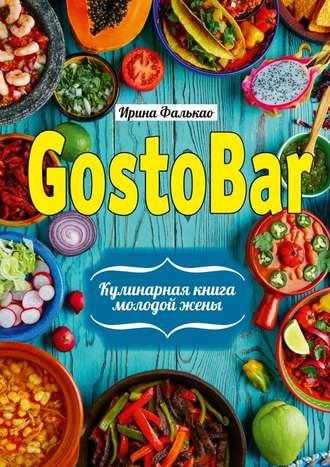 Ирина Фалькао, GostoBAR. Кулинарная книга молодой жены
