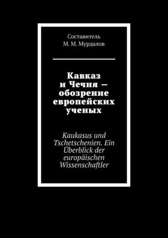 Муслим Мурдалов, Кавказ иЧечня– обзор европейских ученых. Caucasus and Chechnya– areview ofEuropean scientists