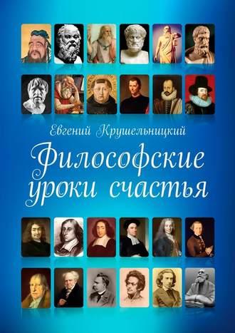 Евгений Крушельницкий, Философские уроки счастья