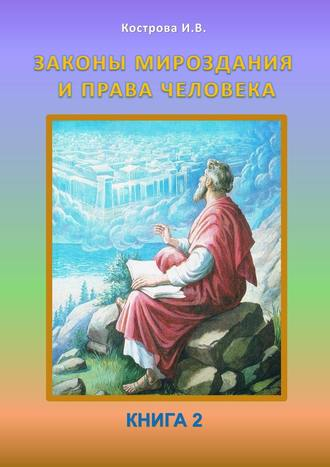 Ирина Кострова, Законы Мироздания и права человека. Книга 2