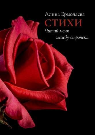Алина Ермолаева, Читай меня между строчек… Стихи
