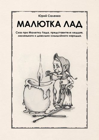 МАЛЮТКА ЛАД