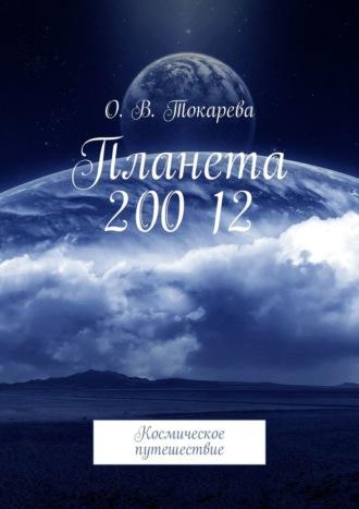 Планета 20012. Космическое путешествие