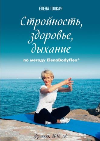 Елена Толкач, Стройность, здоровье, дыхание по методу ElenaBodyFlex®