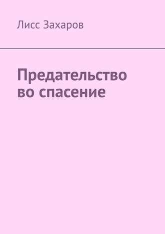 Лисс Захаров, Предательство во спасение