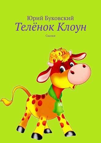 Юрий Буковский, Телёнок Клоун. Сказки