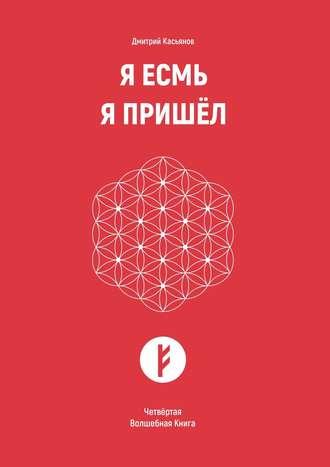 Дмитрий Касьянов, Я Есмь. Я Пришёл. Четвёртая Волшебная Книга