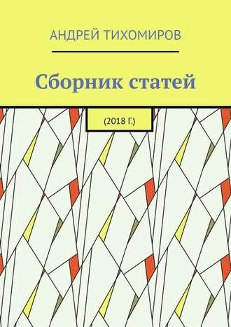 Андрей Тихомиров, Сборник статей. 2018г.