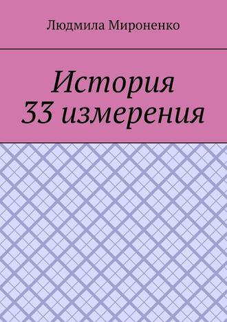 История 33 измерения
