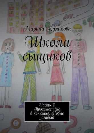 Марина Куликова, Школа сыщиков. Часть 3. Происшествие вконюшне. Новые загадки!