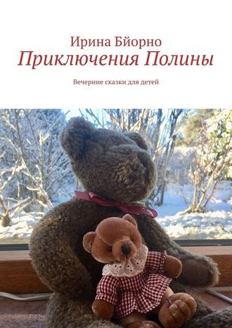 Ирина Бйорно, Приключения Полины. Вечерние сказки для детей