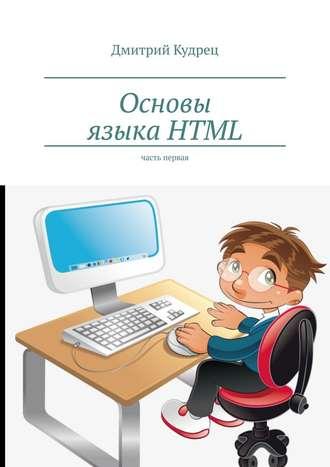 Дмитрий Кудрец, Основы языкаHTML. Часть первая